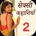 Download Nightclub Hindi Story Part 2 2.0 APK