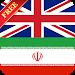 Download Offline English Farsi Dictionary 3.10.0 APK