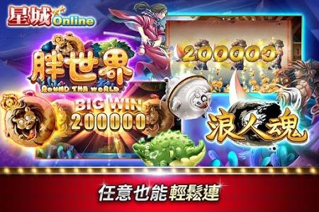 screenshot of 星城Online version 2.13