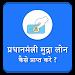 Download PM Mudra Loan Yojana 1.7 APK