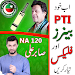 Download PTI Flex and banner Maker for Election 2018 1.2 APK