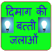 Download Paheli Bujho Dimaag Kholo 1.0 APK
