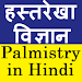 Download Palmistry in Hindi (Hastrekha Vigyan) 1.0 APK