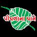 Download Piplana Pane - પીપળાના પાને 2.0 APK