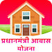 Download Pradhan Mantri Awas Yojana NEW 9.0A APK