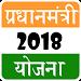 Download Pradhan Mantri Yojana in Hindi 6.8 APK