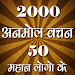 Download Quotes in Hindi 16 APK