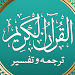 Download Quran in Urdu Translation MP3 with Audio Tafsir 2.7 APK