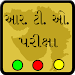 Download RTO Exam In Gujarati 1.8 APK