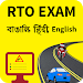 Download RTO Exam in Bengali, Hindi & English(West Bengal) 1.0 APK