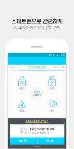 Download 쏘카 - 대한민국 1등 카셰어링 7.2.3 APK