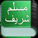 Download Sahih Muslim (Urdu+Arabic+Eng) 1.0.2 APK