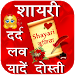 Download Shayari 2018 1.0.4 APK