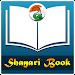 Download Shayari Book 2.2 APK