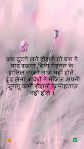 Download Shayari in Hindi 1.0 APK