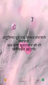 screenshot of Shayari in Hindi version 1.0