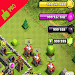Download Simulator for clash of clans - hack free coc prank 1.0 APK