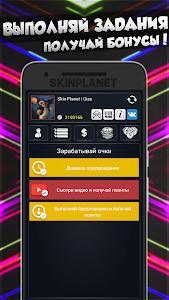 Download Skin Planet - CS:GO skins 2.0.4 APK