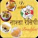 Download Snacks (नास्ता) Recipes Hindi 1.1 APK