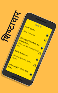Download Speak Nepali to English Easily - English in Nepali 11.0 APK