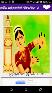 screenshot of Tamil SMS , Tamil Status version 2.0