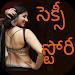Telugu Sarsam Story