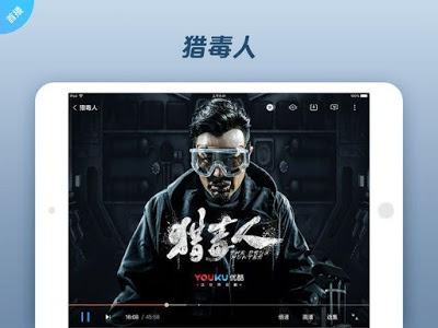 Download Youku 7.4.6 APK