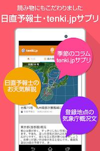 Download tenki.jp 天気・地震など無料の天気予報アプリ 1.6.6 APK